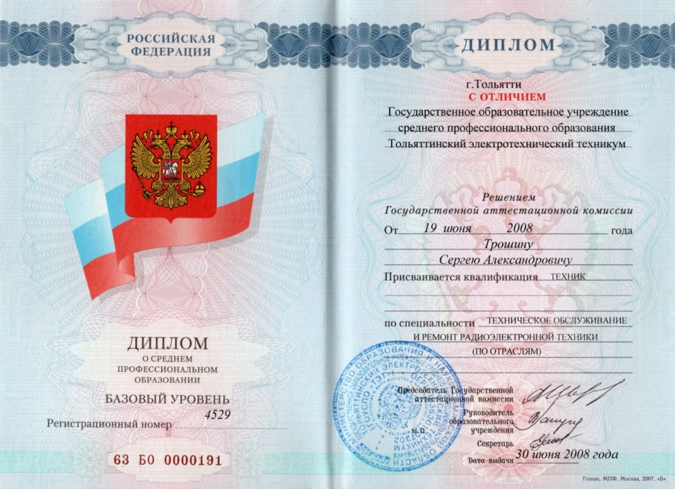Диплом С.А.Трошина с отличием по специальности Ремонт электронной техники