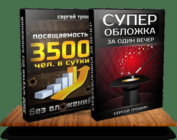 Суперобложка  за один вечер Автор Сергей Трошин. Продавали с Владимиром Беляевым