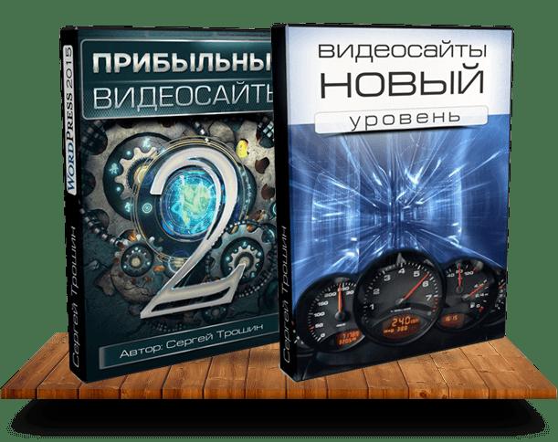 Прибыльные видоесайты под ключ Автор шаблона, плагина и видеоуроков Сергей Трошин